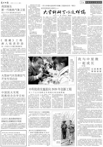 校园跳蚤市场-光明日报-光明网