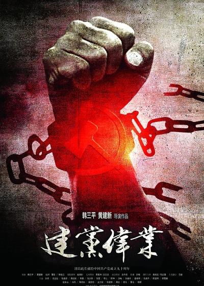 红色革命电影_大银幕吹响红色集结号——建党90周年献礼影片扫描