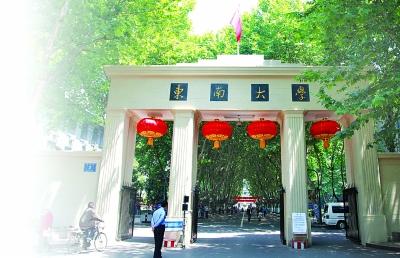 题图:2012年5月28日,东南大学校门修缮一新,门头上悬挂了4只大红