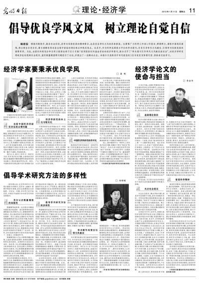 经济学论文_经济学论文