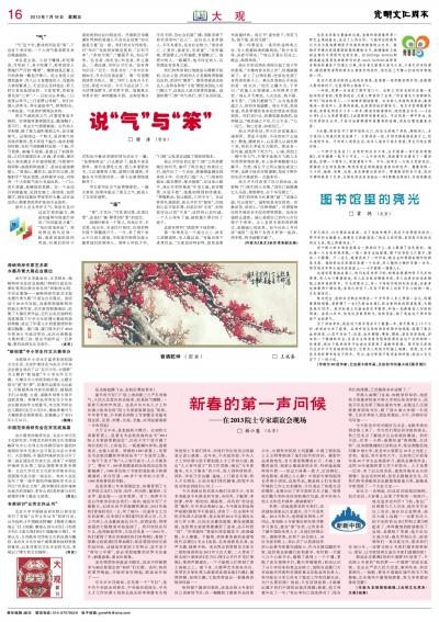 北京喜庆传山寨简谱