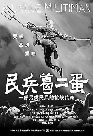 《民兵葛二蛋》:抗战剧的另类表达
