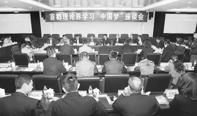 """首都理论界学习""""中国梦""""座谈会发言摘登"""