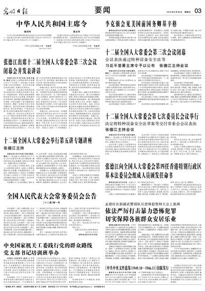 中华人民共和国主席令(第二十六号)
