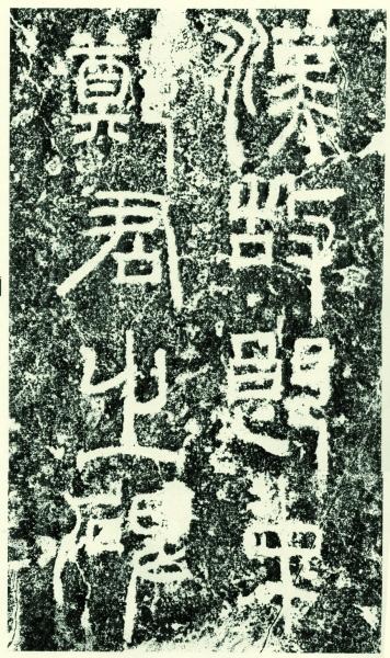 汉代篆书的文化精神 - xingyy2531 - xingyy2531的博客