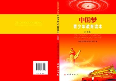 中国梦 青年梦——冯刚谈《中国梦青少年教育读本》