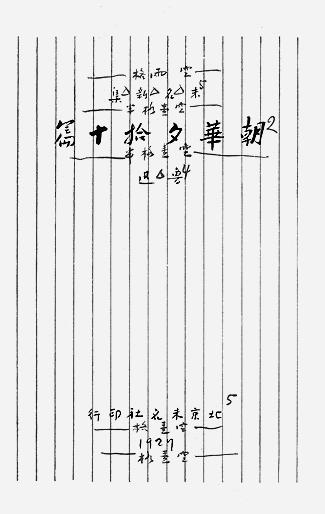 鲁迅手绘《朝花夕拾》扉页  资料图片