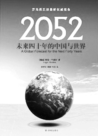 《2052:未来四十年的中国与世界》