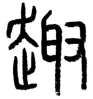 本期雅趣两字,由当代书法家景舜逸题写.
