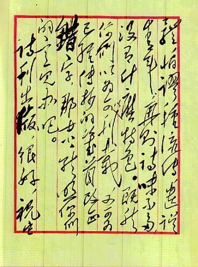 臧乐安:父亲臧克家和毛主席的诗缘 - 潇攸子 - 潇湘大地 攸子情深