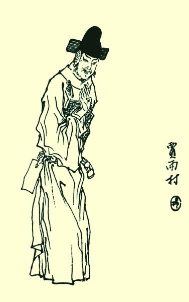 王 彬:红楼风月谈之贾雨村的官职 - 潇攸子 - 潇湘大地 攸子情深