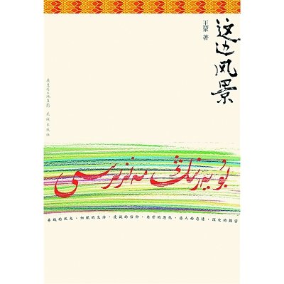 王蒙新书《这边风景》,花城出版社出版. 资料图片