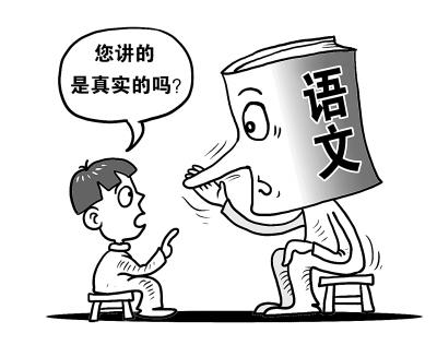 """李苑:课本常识""""错误"""",应如何看待? - 潇攸子 - 潇湘大地 攸子情深"""