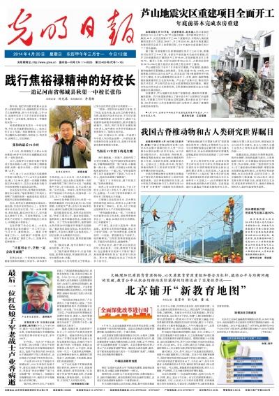 吕慎)中国古脊椎动物学会第14次学术年会暨中国