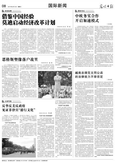 越南总理范文同公函的法律效力不容否定