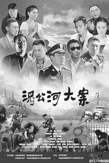 张成 :大案中的人性和人情——观电视剧《湄公河大案》 - 潇攸子 - 潇湘大地 攸子情深