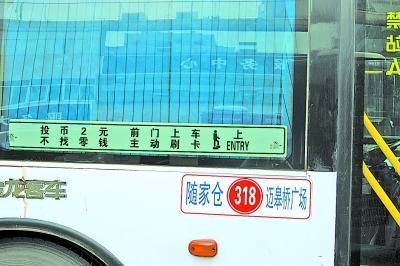 """公交车上车处的英文标识已由""""Up""""改为""""ENTRY"""". 本报通讯员 南高清图片"""