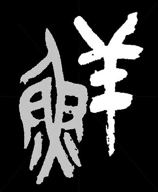 宋瞳: 汉字妙解文化血脉之源 - 潇攸子 - 潇湘大地 攸子情深