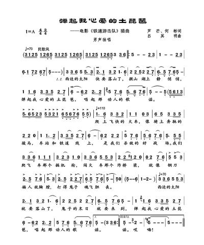 《弹起我心爱的土琵琶》:洋溢着革命乐观主义的诗篇