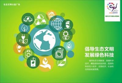 生态文明 绿色发展含义?生态文明发展理念!