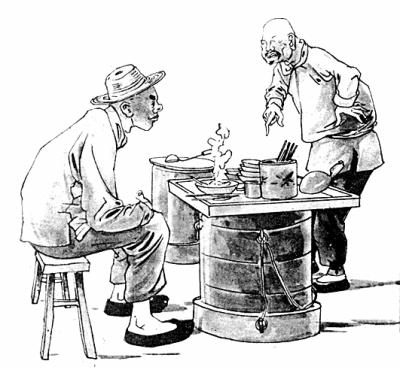 1951年版骆驼祥子(漫画) 孙之俊