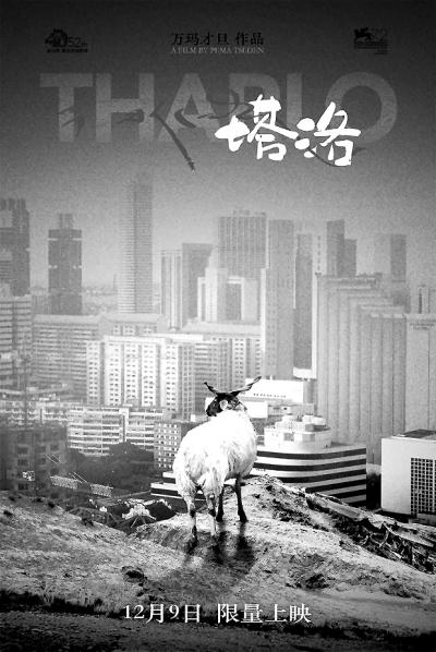 导演的藏语电影《塔洛》于12月9日开始在院线公映