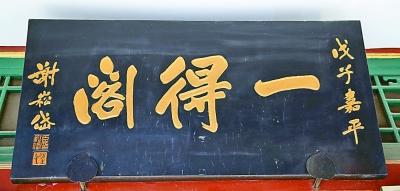 老字号牌匾的书法魅力你看懂了吗