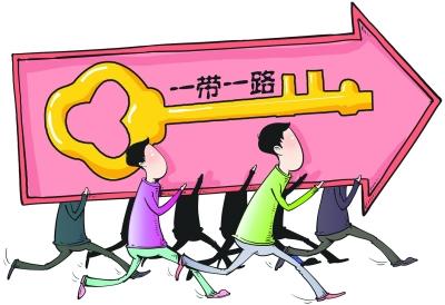 【语言论坛】 随着一带一路开放合作的朋友圈不断扩大,语言在服务互联互通、会通中外思想、超越文化藩篱、推动文明创新、促进人文交流等方面的重要价值愈发凸显。面向一带一路建设,中国语言规划正面临五大任务,亟待关注。 语言功能规划 一带一路倡议是一个日益开放扩大的格局,中国有必要提前进行顶层设计,对语言功能开展战略规划,这样可以降低语言沟通成本,实现语言互联互通,达到互惠平等。 在现有语言格局中,除各国通用语或民族共同语之外,在沿线主要语言中,俄语是中亚的区域通用语,阿拉伯语在中东和北非地区是跨
