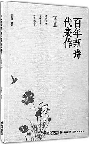 《百年新诗代表作》
