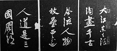 展示符合史实的苏轼形象&nbsp;<wbr>&nbsp;<wbr>——评《苏轼全传》