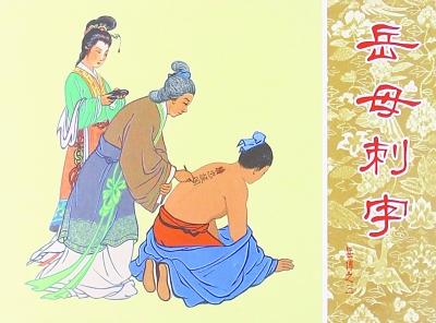 连环画里的中国故事