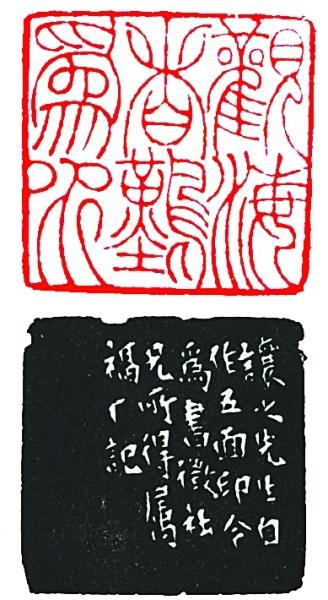 方寸之间传万世风神——谈中国篆刻艺术 - 盐湖人 - 盐湖人