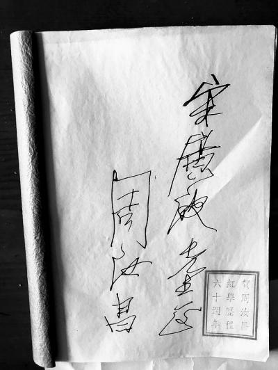 周汝昌:为芹辛苦见平生 - 盐湖人 - 盐湖人