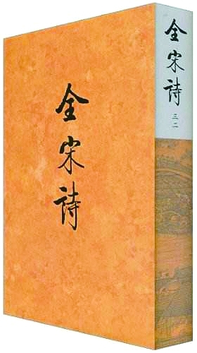 宋代落第诗中的文人心态 - 高,实在是高 - 高永平:从教语文到研究教语文