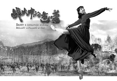 电影《战火中的芭蕾》海报 光明图片/视觉中国