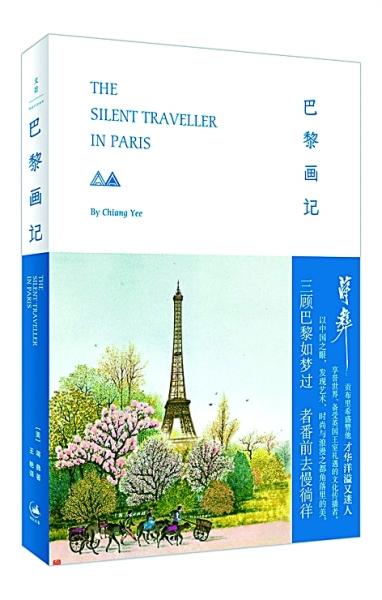 用诗文书画记录巴黎