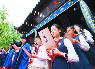 把握儒家思想精髓 弘扬优秀传统文化