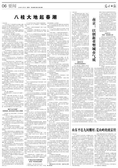 频果报2018全年图纸