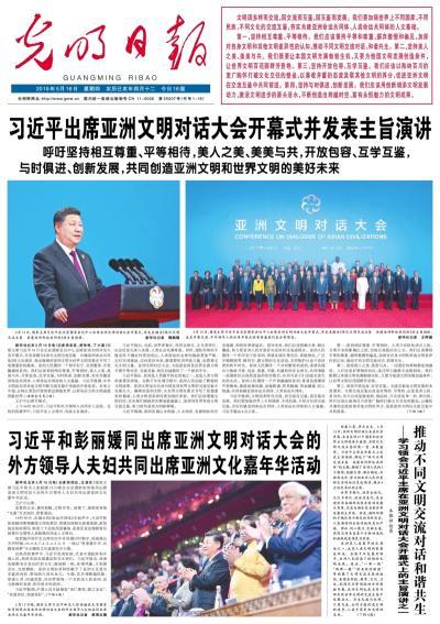 光明日报电子版2019年05月16日