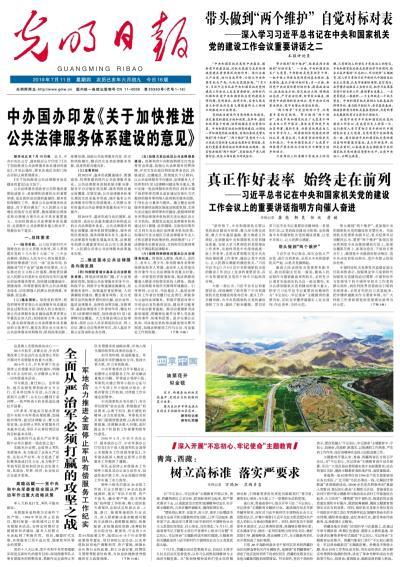 光明日报电子版2019年07月11日