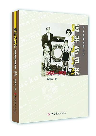 钱学森:我的事业在中国——读《羁绊与归来:钱学森的回国历程(1950—1955)》有感