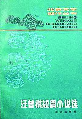 《受戒》最早收入《汪曾祺短篇小说选》,1982年由北京出版社出版