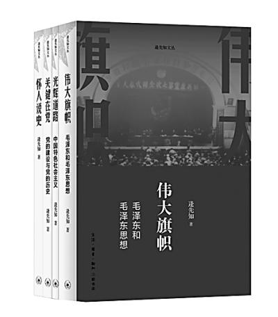 """贺""""逄先知文丛""""出版:70载孜孜不倦研究党史"""