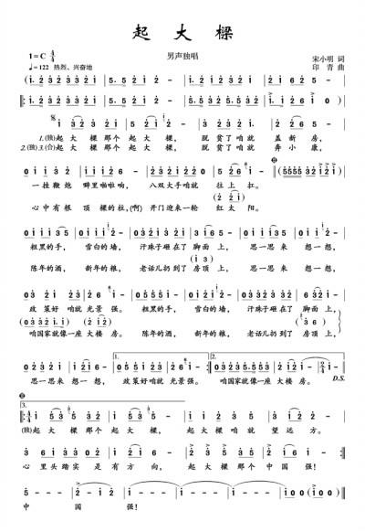 宋小明:用农民的语言写农民的歌