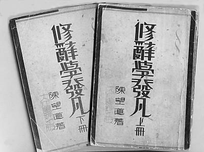 陳望道:古今中外法,學術中國化