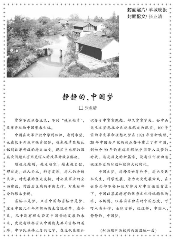 中国梦-考试报-光明网