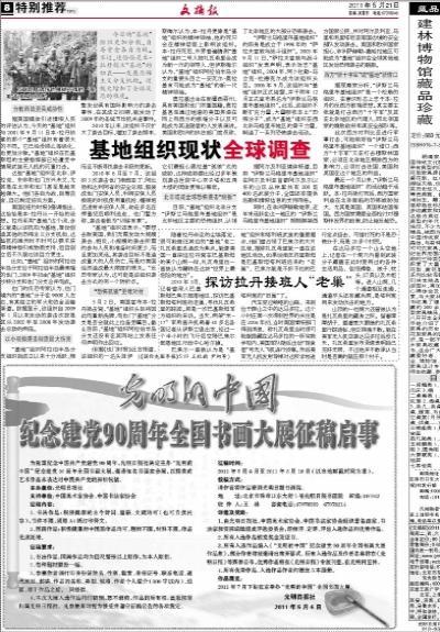 易名中国组织结构图