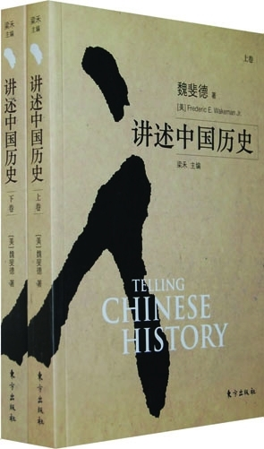 telling chinese history a selection of essays
