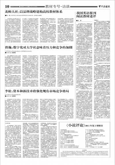 英文报纸; 英语报刊阅读教程;