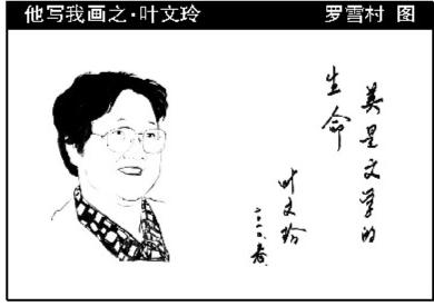 他写我画之·叶文玲罗雪村 图图片